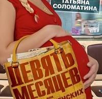 Татьяна Соломатина «Девять месяцев, или «Комедия женских положений»»
