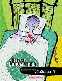 Татьяна Соломатина «Естественное убийство – 3. Виноватые»