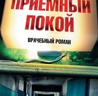 Татьяна Соломатина «Приемный покой»