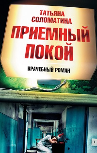 «Приемный покой» Татьяна Соломатина