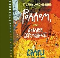 Татьяна Соломатина «Роддом, или Поздняя беременность. Кадры 27-37»
