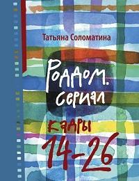 Татьяна Соломатина «Роддом. Сериал. Кадры 14–26»