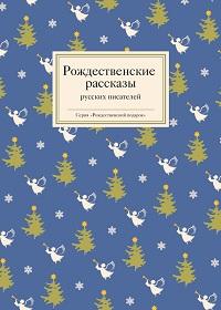 Татьяна Стрыгина «Рождественские рассказы русских писателей»