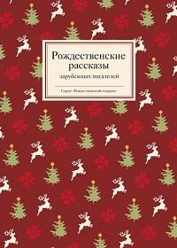 Татьяна Стрыгина «Рождественские рассказы зарубежных писателей»