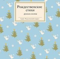 Татьяна Стрыгина «Рождественские стихи русских поэтов»