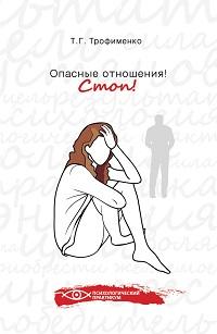 Татьяна Трофименко «Опасные отношения. Стоп! Оберег от психотравм»