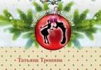 Татьяна Тронина «Принц в подарок»