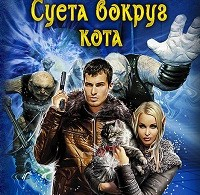 Татьяна Устименко «Суета вокруг кота»