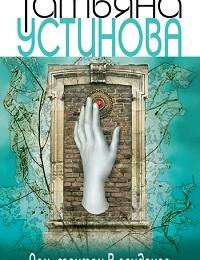 Татьяна Устинова «Дом-фантом в приданое»
