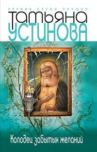 Татьяна Устинова «Колодец забытых желаний»