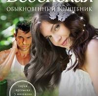 Татьяна Веденская «Обыкновенный волшебник»