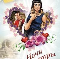 Татьяна Вяземская «Ночи Клеопатры. Магия любви»