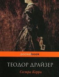 Теодор Драйзер «Сестра Керри»