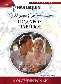 Тереза Карпентер «Подарок плейбоя»