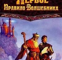 Терри Гудкайнд «Первое Правило Волшебника»