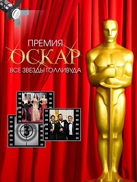 Тимоти Ричардс «Премия Оскар. Все звезды Голливуда»