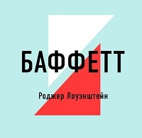 Том Батлер-Боудон «БАФФЕТТ. Роджер Лоуэнштейн (обзор)»