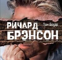 Том Боуэр «Ричард Брэнсон. Фальшивое величие»
