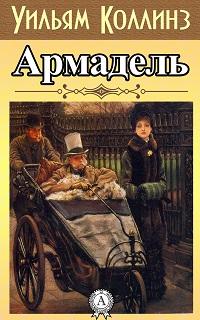 Уилки Коллинз «Армадэль»