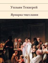 Уильям Теккерей «Ярмарка тщеславия»