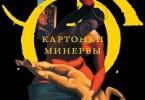 Умберто Эко «Картонки Минервы (сборник)»