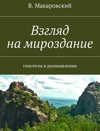 В. Макаровский «Взгляд на мироздание»