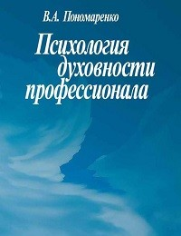 В. Пономаренко «Психология духовности профессионала»