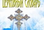 В. Южин «Православный церковный словарь»