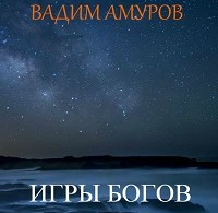 Вадим Амуров «Игры Богов»