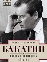 Вадим Бакатин «Дорога в прошедшем времени»