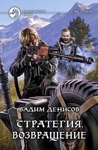 Вадим Денисов «Стратегия. Возвращение»