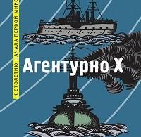 Вадим Хитров ««АгентурноХ»»