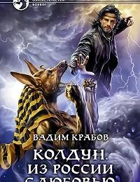Вадим Крабов «Колдун. Из России с любовью»