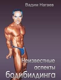 Вадим Нагаев «Неизвестные аспекты бодибилдинга»