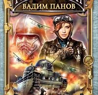 Вадим Панов «Кардонийская петля»