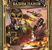 Вадим Панов «Кардонийская рулетка»
