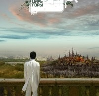 Вадим Панов «Царь горы»