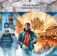 Вадим Панов «Таганский перекресток»