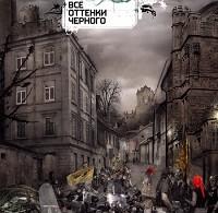 Вадим Панов «Все оттенки черного»