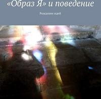 Вадим Ротенберг ««Oбраз Я» и поведение»