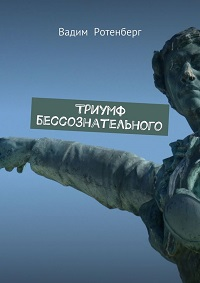 Вадим Ротенберг «Триумф бессознательного»