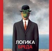 Вадим Руднев «Логика бреда»