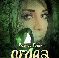 Вадима Галар «Сглаз»