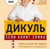 Валентин Дикуль «Если болит спина»