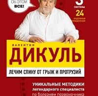 Валентин Дикуль «Лечим спину от грыж и протрузий»
