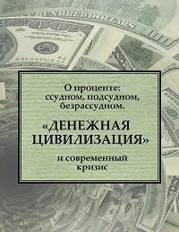 Валентин Катасонов «О проценте: ссудном, подсудном, безрассудном. «Денежная цивилизация» и современный кризис»