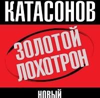 Валентин Катасонов «Золотой лохотрон. Новый мировой порядок как финансовая пирамида»
