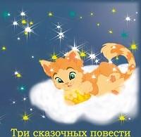 Валентин Лысов «Приключения Принцессы кошек»