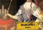 Валентин Пикуль «Фаворит. Том 1. Его императрица»