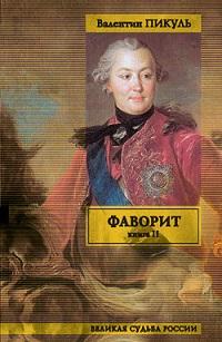 Валентин Пикуль «Фаворит. Том 2. Его Таврида»